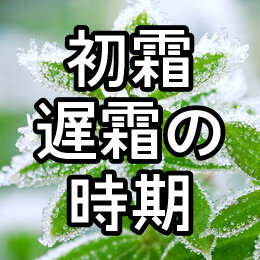 初霜・遅霜・初雪・終雪の時期(平年値)