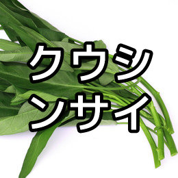 クウシンサイの育て方・栽培方法