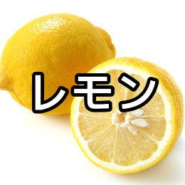 レモンの育て方・栽培方法