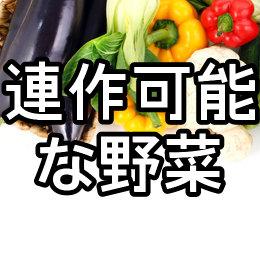 連作障害が出やすい野菜と出にくい野菜(連作可能な野菜)