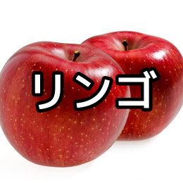 リンゴの育て方・栽培方法