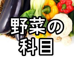 野菜の科目